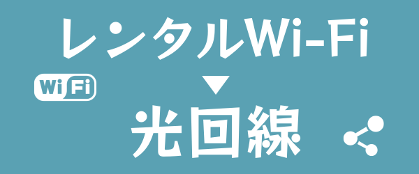 レンタルWi-Fiから光回線