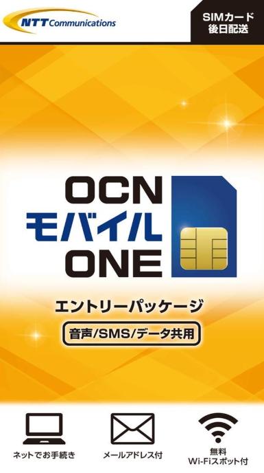 OCNモバイルのエントリーパッケージ