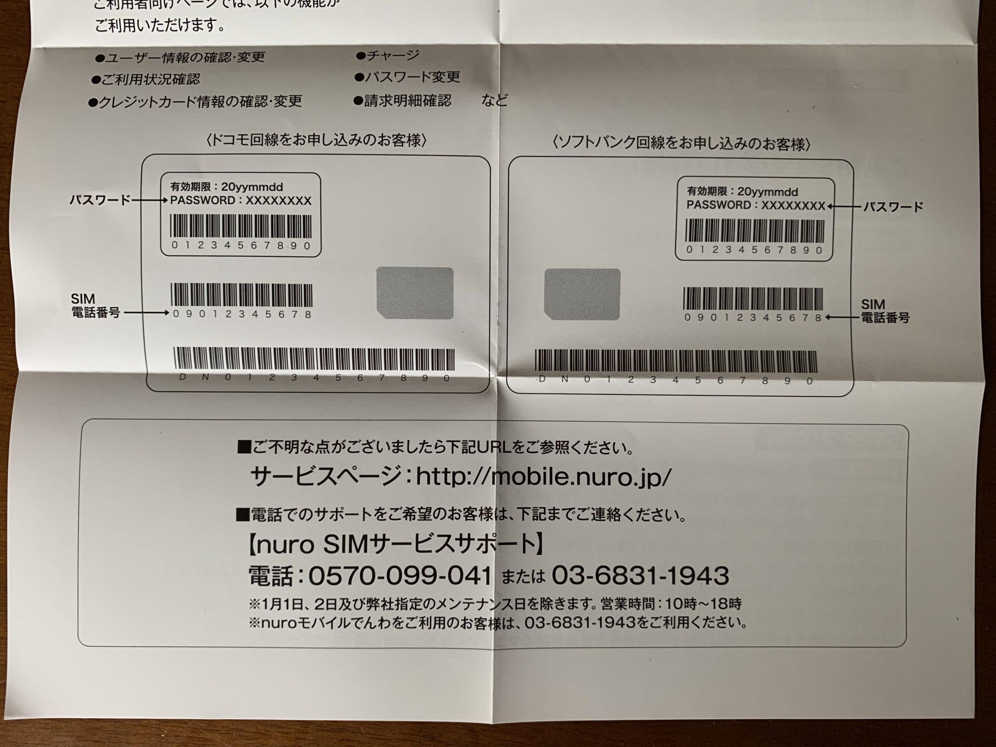 NUROモバイルのログイン情報