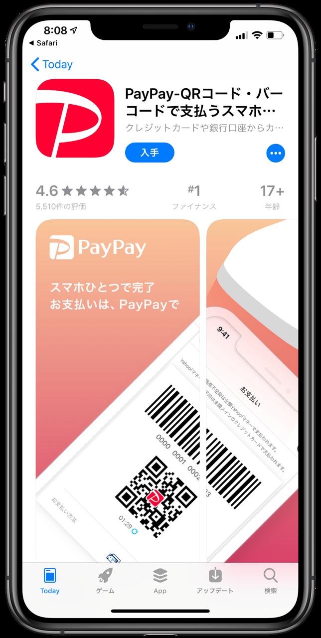 paypayインストール