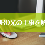 NURO光の工事について