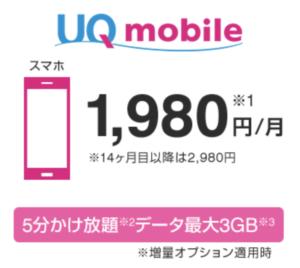 UQ mobileの格安プラン