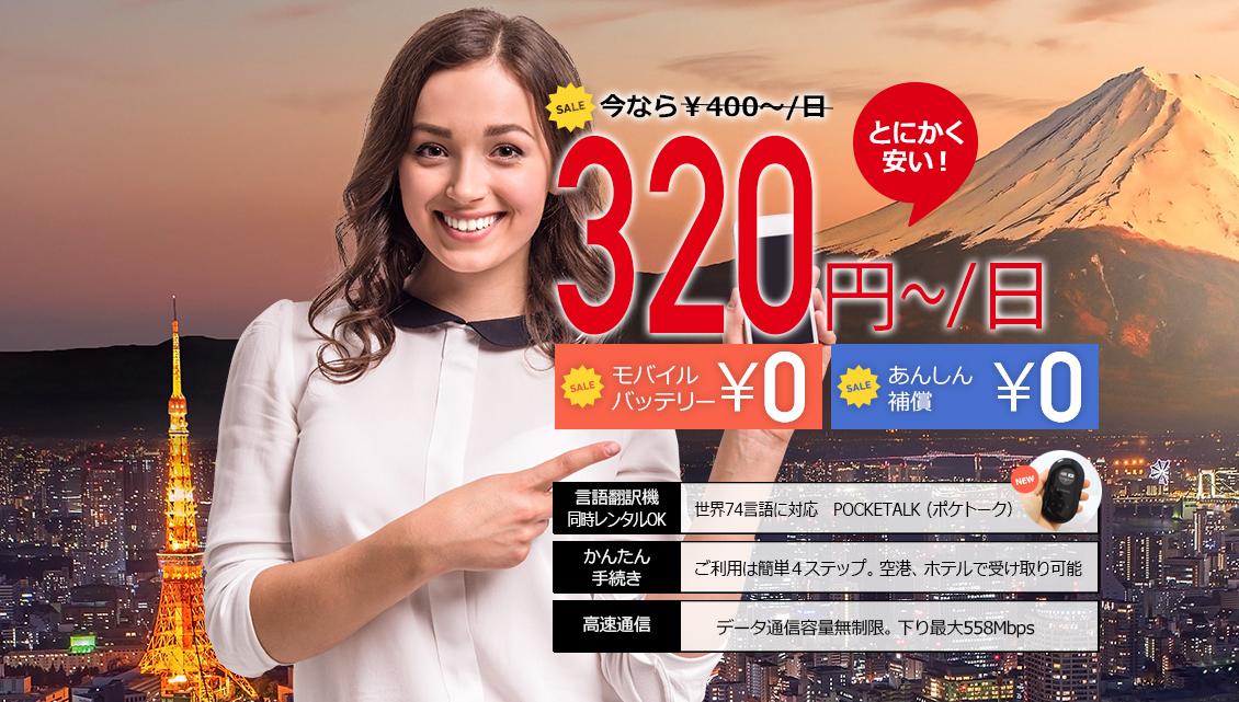 Tokyo Speed Wi-Fi