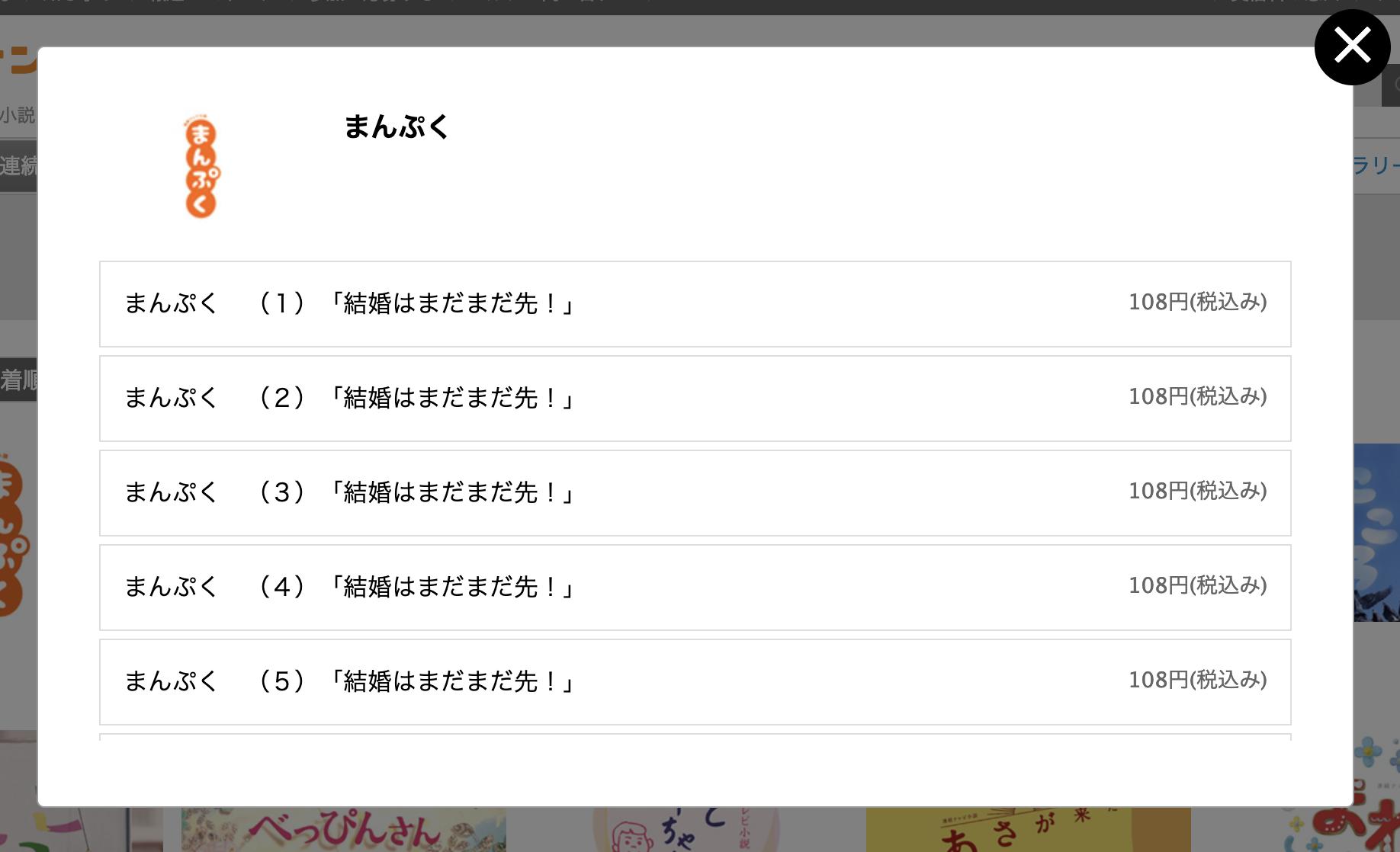 NHKオンデマンドの動画単品購入