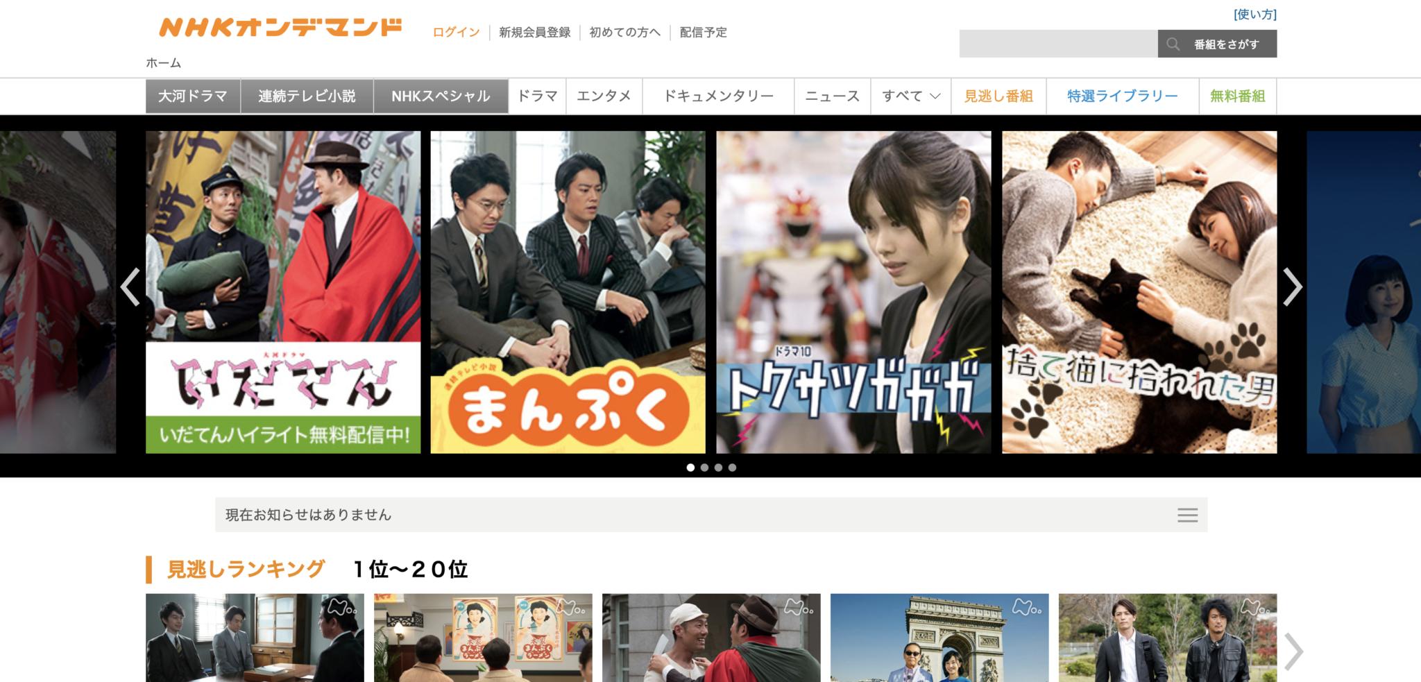 NHKオンデマンドのトップページ