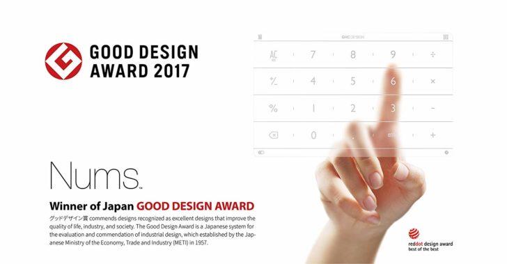 グッドデザイン賞を獲得したNums