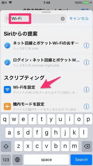 Wi-Fiを設定