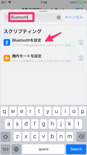 Bluetoothを設定