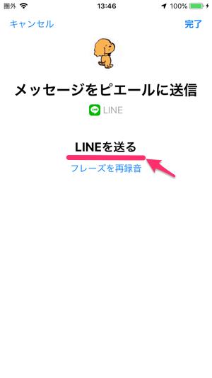 LINEを送るショートカット
