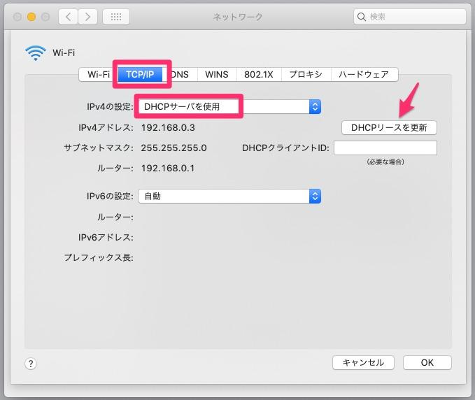DHCPリース更新