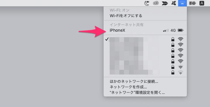 iPhoneの表示