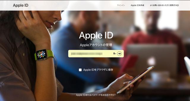 Apple IDサイト