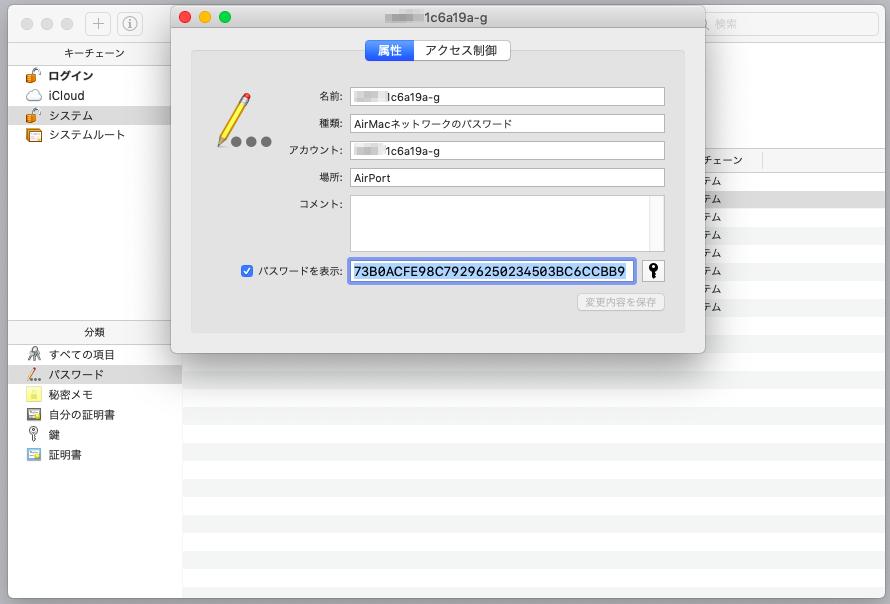 暗号化されたパスワード