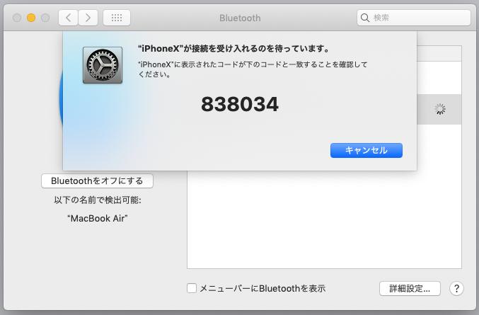 Bluetooth接続要求