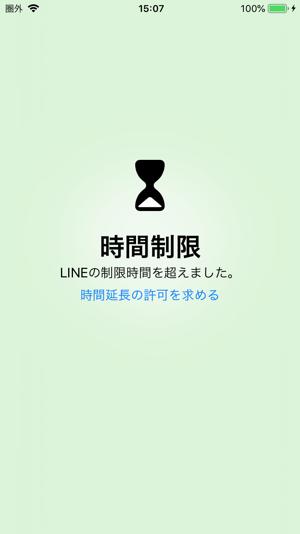 制限時間画面