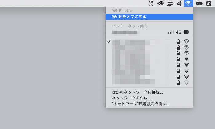 Wi-Fiオフ