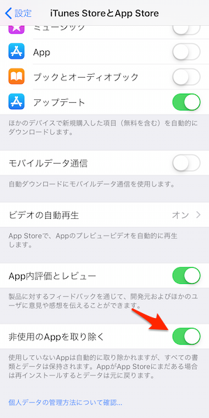 App設定
