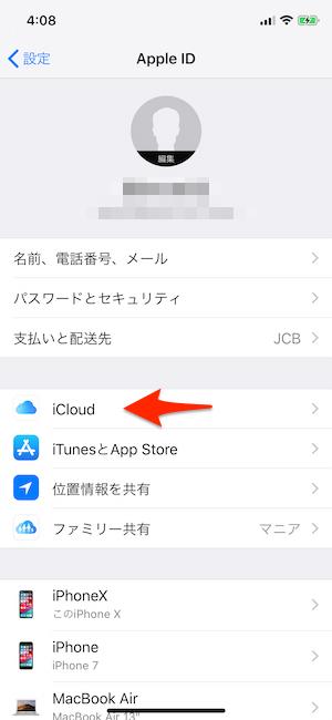 Apple IDメニュー