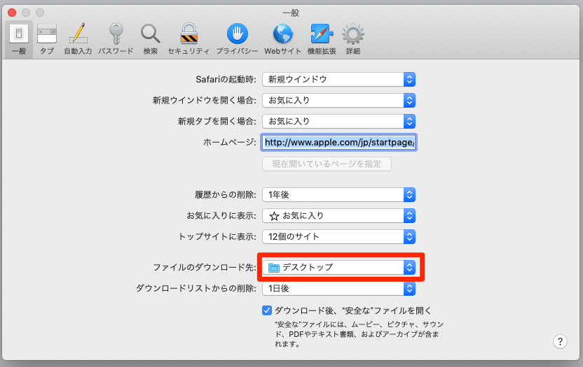 Safari設定画面