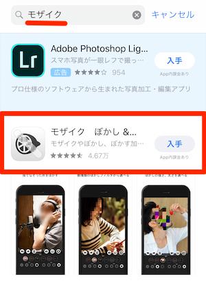 AppStore画面