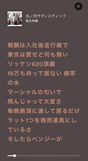 歌詞の表示画面