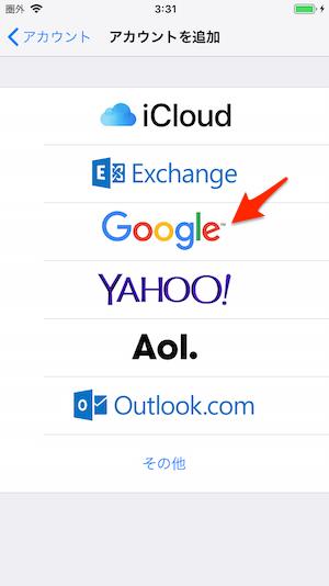 Googleを選択