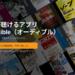 Amazon オーディブルだから楽しめる!おすすめ本8選