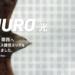 超高速回線NURO光のメリット・デメリットを調査してみた