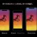 2018年の新しいiPhoneはXR、XS、XS Max!違いと機能総まとめ