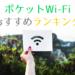 ポケットWi-Fiおすすめランキング【失敗しない選び方】